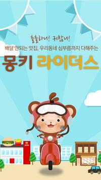 [몽키라이더스] 맛집배달/약국/편의점/마트/생활심부름 poster