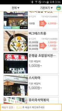 [몽키라이더스] 맛집배달/약국/편의점/마트/생활심부름 screenshot 1