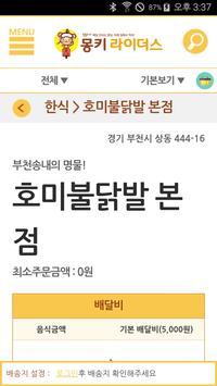 [몽키라이더스] 맛집배달/약국/편의점/마트/생활심부름 screenshot 2