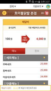 [몽키라이더스] 맛집배달/약국/편의점/마트/생활심부름 screenshot 3