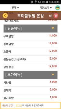 [몽키라이더스] 맛집배달/약국/편의점/마트/생활심부름 screenshot 4