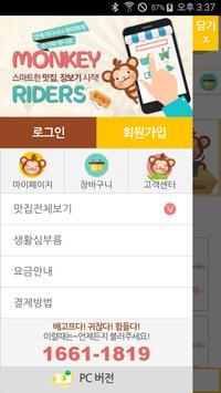 [몽키라이더스] 맛집배달/약국/편의점/마트/생활심부름 screenshot 5