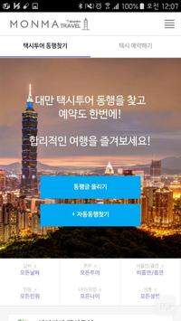 저기여 - 대만여행 동행 택시투어 poster