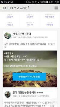 저기여 - 대만여행 동행 택시투어 screenshot 1