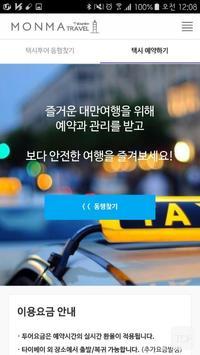 저기여 - 대만여행 동행 택시투어 screenshot 3