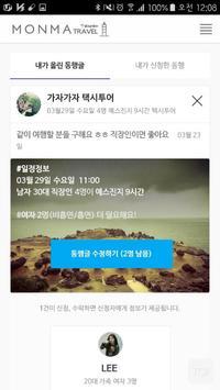 저기여 - 대만여행 동행 택시투어 screenshot 4