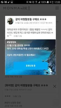 저기여 - 대만여행 동행 택시투어 screenshot 5