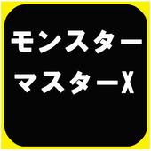 王道RPGゲームモンスターマスターX icon