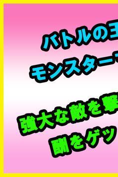 王道RPGゲームモンスターマスターX poster