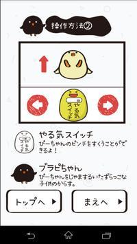フライングぴぃーちゃん screenshot 5