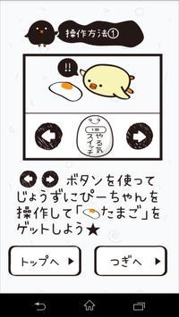 フライングぴぃーちゃん screenshot 10
