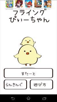 フライングぴぃーちゃん screenshot 1