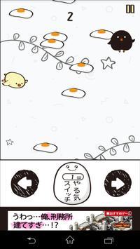 フライングぴぃーちゃん screenshot 2