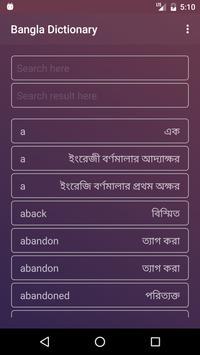 Bangla Dictionary screenshot 1