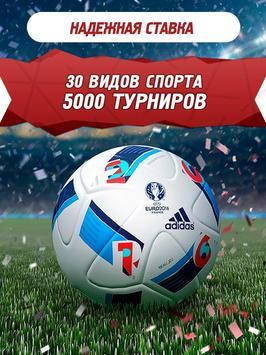 Олимп - Ставки screenshot 1
