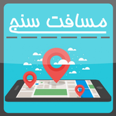 مسافت سنج - سراسر ایران و جهان icon