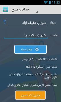 مسافت سنج - سراسر ایران و جهان poster