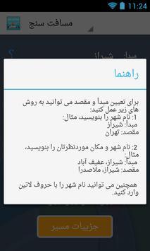 مسافت سنج - سراسر ایران و جهان apk screenshot