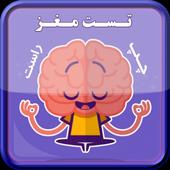 تست راست مغز یا چپ مغز بودن icon