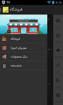 فروشگاه بزرگ ایرانیان poster