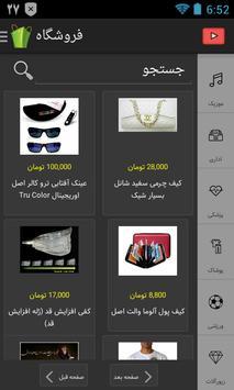 فروشگاه بزرگ ایرانیان apk screenshot