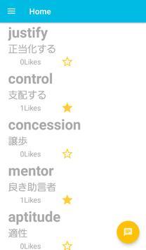 つぶやきワード。 apk screenshot