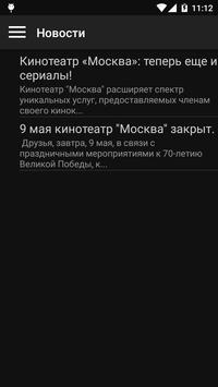 Кинотеатр «Москва» apk screenshot
