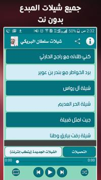 شيلات سلطان البريكي بدون نت poster