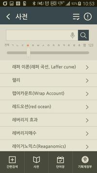 시사경제용어 사전 apk screenshot