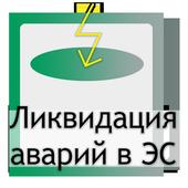 Инструкция предотвращение и ликвидация аварий в ЭС icon