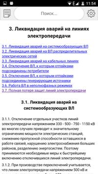 Инструкция предотвращение и ликвидация аварий в ЭС screenshot 12