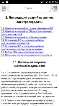 Инструкция предотвращение и ликвидация аварий в ЭС screenshot 2
