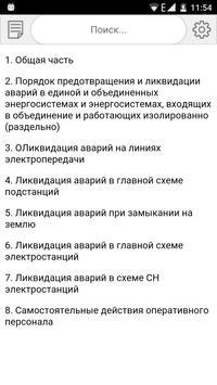 Инструкция предотвращение и ликвидация аварий в ЭС screenshot 5