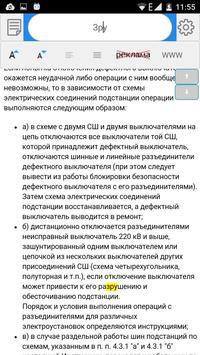 Инструкция предотвращение и ликвидация аварий в ЭС screenshot 9