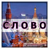 1 картинка 1 слово - Россия icon