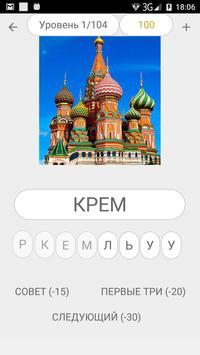 1 картинка 1 слово - Россия screenshot 6