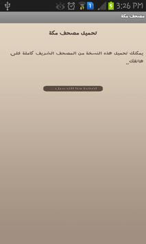 مصحف مكة apk screenshot