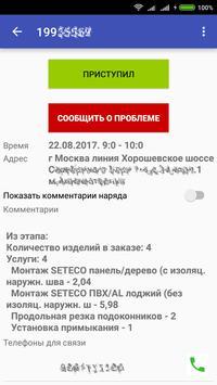 Мобильный сотрудник apk screenshot