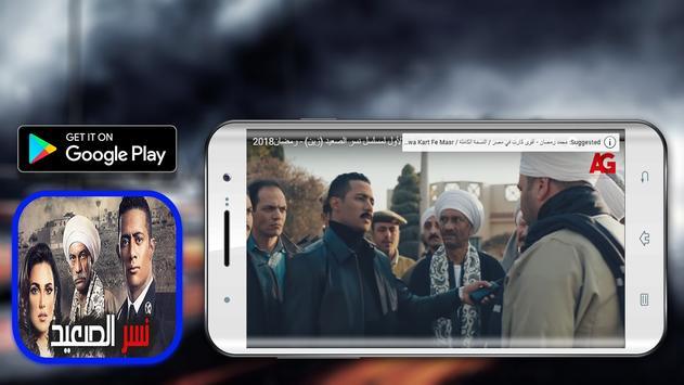 حلقات مسلسل نسر الصعيد - بدون نت 2018 screenshot 1