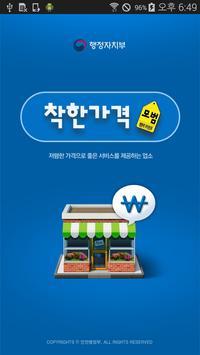 착한가격업소 poster