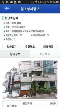 착한가격업소 apk screenshot
