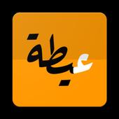 عيطة icon