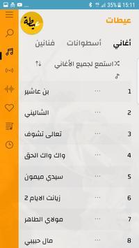 عيطة screenshot 2