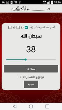 اذكار المسلم ادكار بدون انترنت apk screenshot