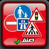 تعليم السياقة بالمغرب صنف ب -كامل icon