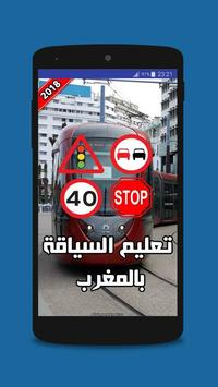 تعليم السياقة بالمغرب صنف ب -كامل poster