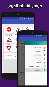 تعليم السياقة بالمغرب صنف ب -كامل apk screenshot