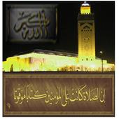 salaat first muslim -صلاتك icon
