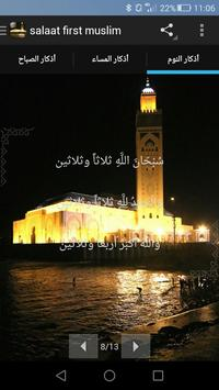 salaat first muslim -صلاتك apk screenshot