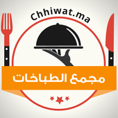 شهيوات - مجمع الطباخات icon